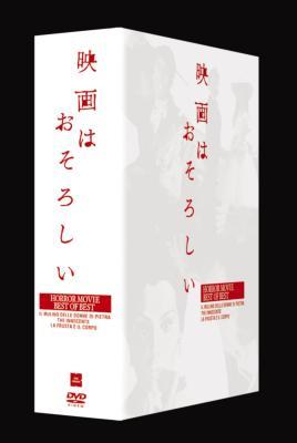 映画は恐ろしい ホラー映画ベスト・オブ・ベスト DVD-BOX