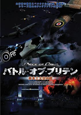 バトル・オブ・ブリテン 英本土大空中戦