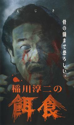 稲川淳二の餌食 I | HMV&BOOKS online - JDXO-25391