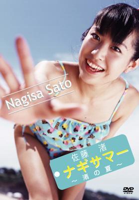 ナギサマー 渚の夏