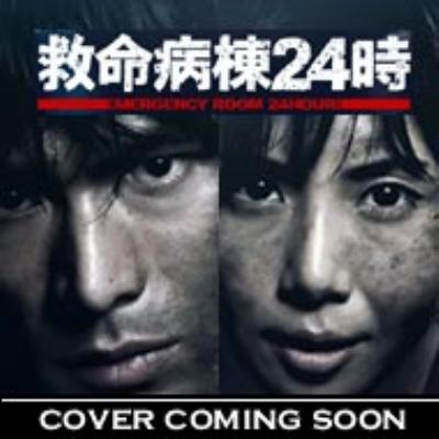 救命病棟24時 第3シリーズ DVD-BOX : 救命病棟24時 | HMV&BOOKS online ...