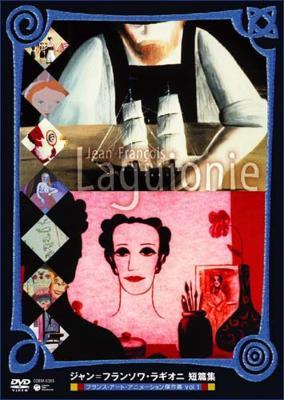 ジャン=フランソワ・ラギオニ短篇集 フランス・アート・アニメーション傑作選 vol.1