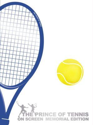 劇場版 テニスの王子様 メモリアル・エディション