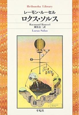 ロクス・ソルス 平凡社ライブラリー