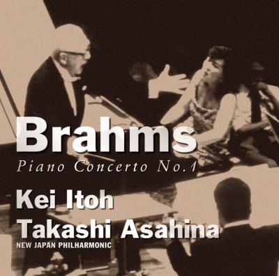 ピアノ協奏曲第1番 伊藤恵(p) 朝比奈隆/新日本フィル(2000年)