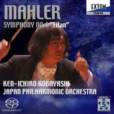 マーラー:交響曲第1番『巨人』 小林研一郎&日本フィル