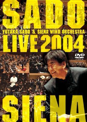 横浜ライヴ2004 佐渡裕&シエナ・ウインド・オーケストラ