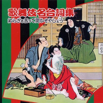 COLEZO!::歌舞伎名台詞集 知らざぁ言って聞かせやしょう