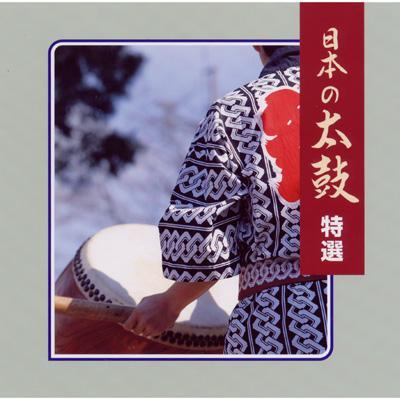 COLEZO!::日本の太鼓 特選