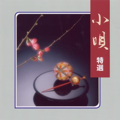COLEZO!::小唄 特選