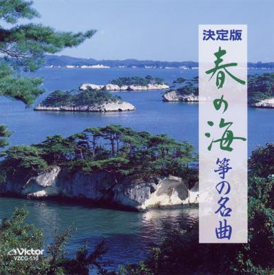 COLEZO!::春の海/箏の名曲