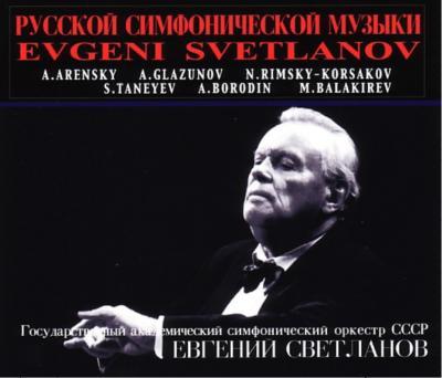 ロシアの交響曲集 スヴェトラーノフ&ソ連国立響(4CD) 受注60セット