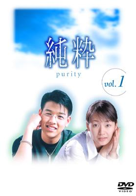 純粋 DVD-BOX VOL.1
