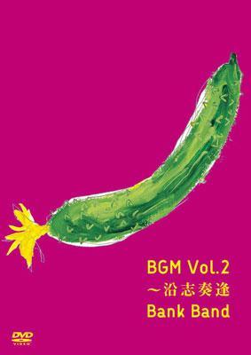 BGM Vol.2〜沿志奏逢