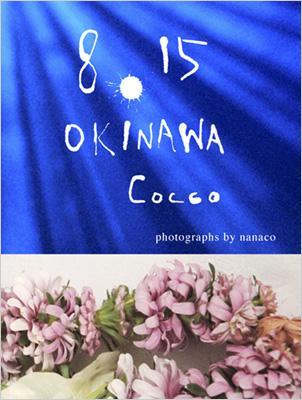 8.15 OKINAWA Cocco