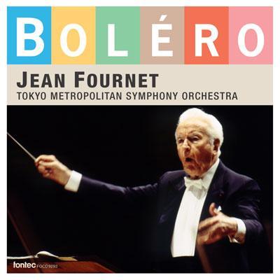 ラヴェル:ボレロ、『ダフニスとクロエ』第2組曲、他 フルネ&東京都交響楽団