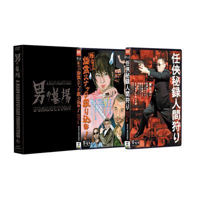 男の墓場 DVD-BOX