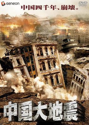 中国大地震