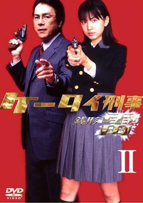 ケータイ刑事 銭形雷 DVD-BOX II