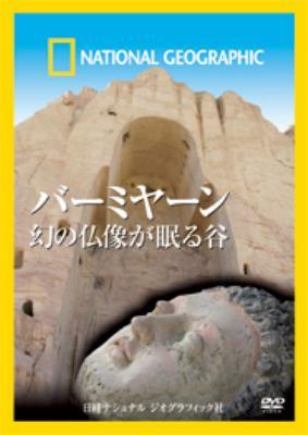 ナショナル ジオグラフィック::バーミヤーン 幻の仏像が眠る谷