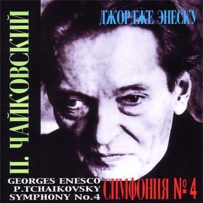 交響曲第4番 エネスコ&ソ連国立響
