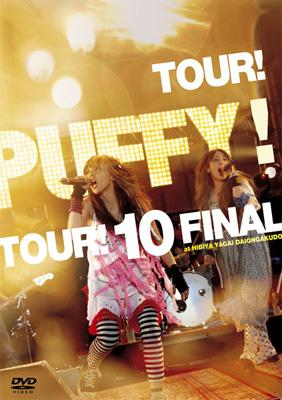 TOUR! PUFFY! TOUR! 10 FINAL at 日比谷野外音楽堂