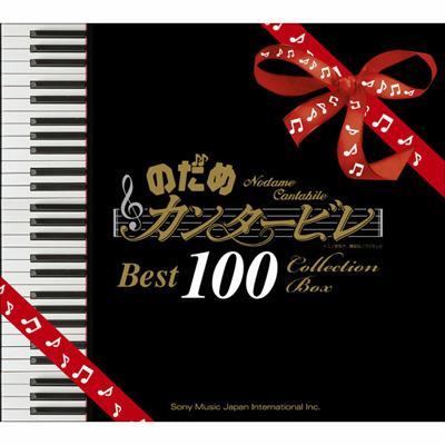 のだめカンタービレ ベスト100(8CD)