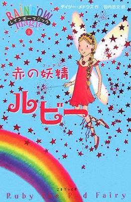 レインボーマジック 1 赤の妖精ルビー