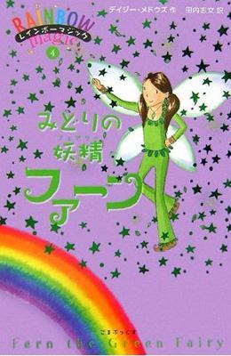 レインボーマジック 4 みどりの妖精ファーン
