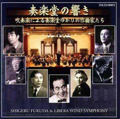 奏楽堂の響き: 福田滋 / リベラ・ウィンド・シンフォニー