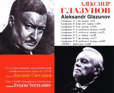 交響曲全集(第1〜8番)、他 スヴェトラーノフ&ソ連国立響(6CD)