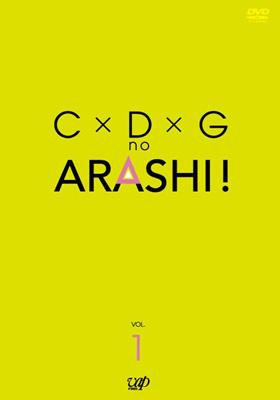 C×D×G no ARASHI! Vol.1
