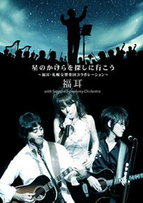 星のかけらを探しに行こう 〜福耳・札幌交響楽団コラボレーション〜