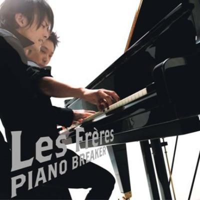 ピアノ・ブレイカー(通常盤) レ・フレール