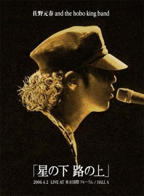 「星の下 路の上」 2006.4.2 LIVE AT 東京国際フォーラム/HALL A