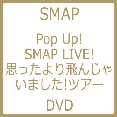 Pop Up! SMAP LIVE! 思ったより飛んじゃいました!ツアー
