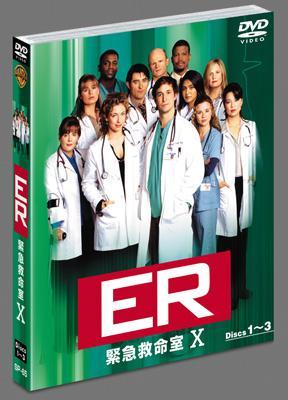 ワーナーTVシリーズ::ER 緊急救命室セット1 | HMV&BOOKS online ...