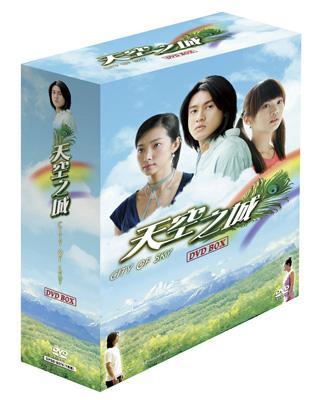 天空之城〜CITY OF SKY〜DVD-BOX