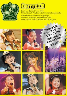 Berryz工房サマーコンサートツアー2006 『夏夏!〜あなたを好きになる三原則〜』