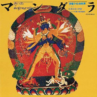 マンダラ / チベット仏教音楽の世界 | HMV&BOOKS online - COCQ-84225