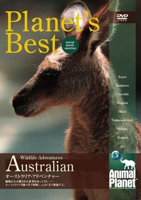 プラネッツ ベスト: オーストラリア アドベンチャー