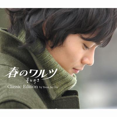 韓国ドラマ「春のワルツ」オリジナル・サウンドトラック クラシック盤