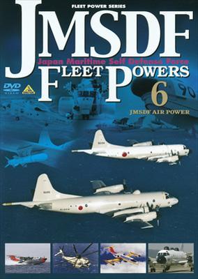 FLEET POWER SERIES::JMSDF FLEET POWERS 6 -JMSDF AIR POWER-海上自衛隊の防衛力 6 -海上自衛隊航空部隊-