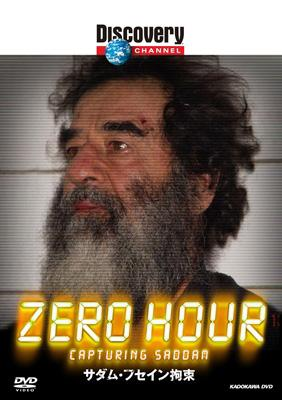 Discovery CHANNEL ZERO HOUR サダム・フセイン拘束