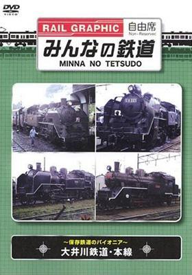 みんなの鉄道 〜保存鉄道のパイオニア〜大井川鐵道・本線