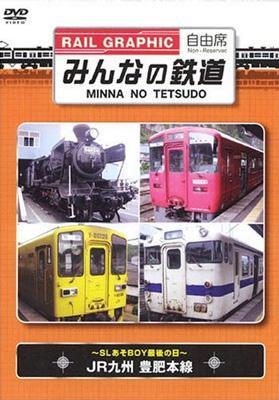 みんなの鉄道 〜SLあそBOY 最後の日〜JR九州豊肥本線