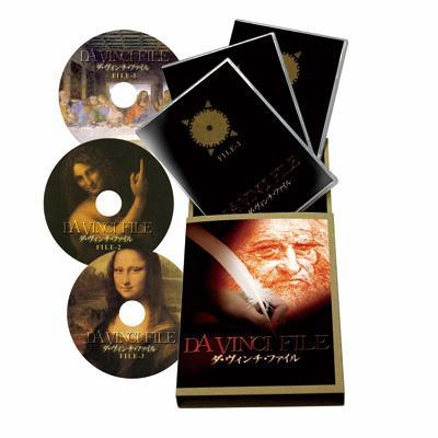 ダ・ヴィンチ・ファイル DVD-BOX