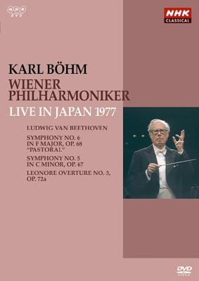 カール・ベーム&ウィーン・フィル(1977年日本公演)