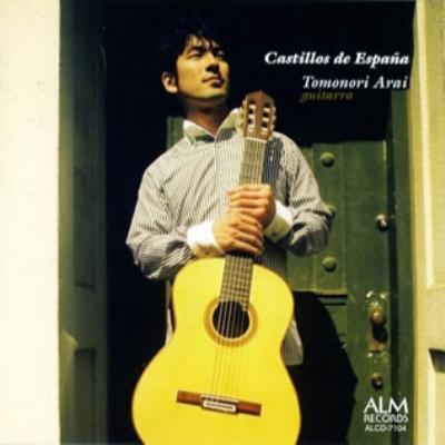 Castillos De Espana: 新井伴典+turina, Granados, Rodrigo