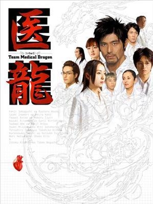 医龍〜Team Medical Dragon〜DVD-BOX